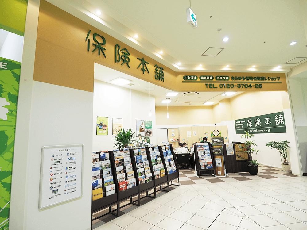 保険本舗 フォレオ大津一里山店