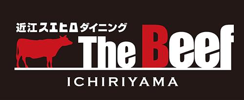 近江スエヒロダイニング The Beef 一里山