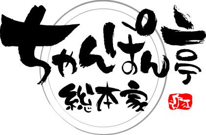 ちゃんぽん亭 総本家 フォレオ大津一里山店
