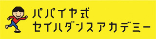 パパイヤ式セイハダンスアカデミー