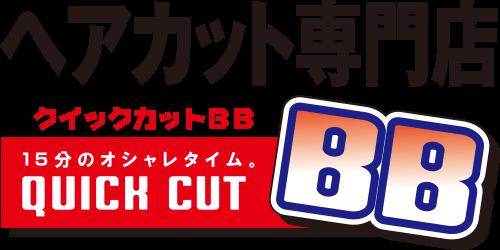 クイックカットBB