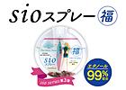 【新商品】[6月1日発売!]sioスプレーにNEWフレグランスが登場!!
