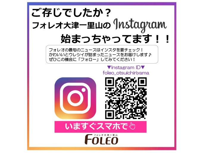 ★フォレオ大津一里山 「インスタグラム」★