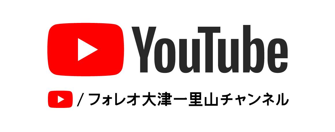 フォレオ大津一里山チャンネル