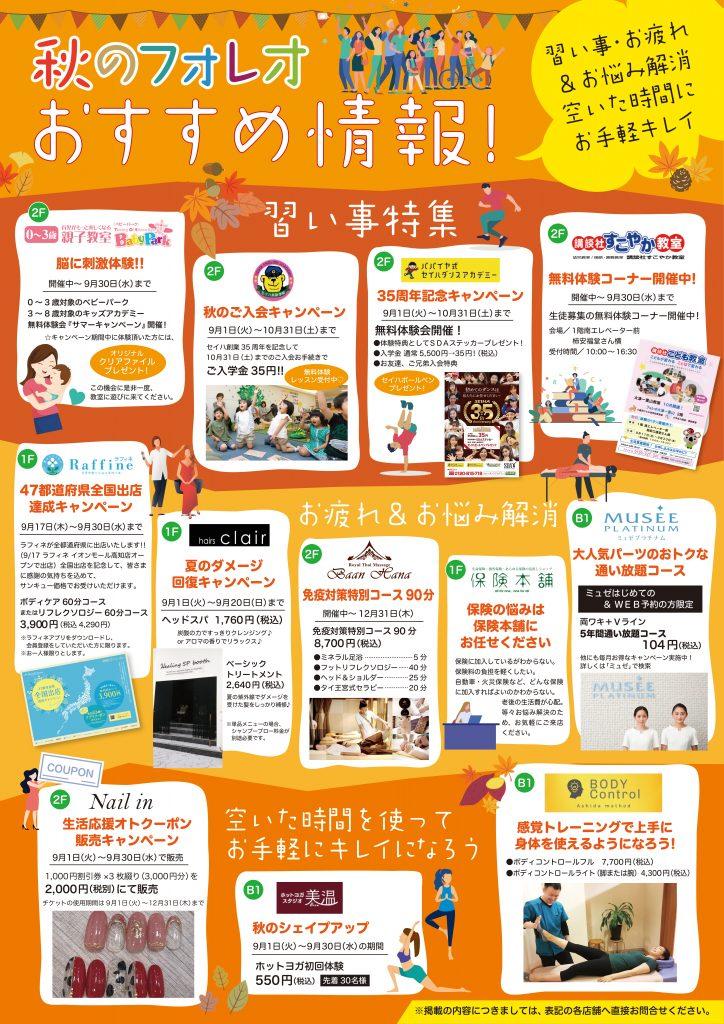 秋のフォレオおすすめ情報!!