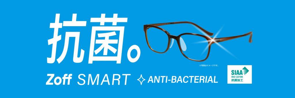 「Zoff SMART ANTI-BACTERIA」(抗菌モデル)発売!