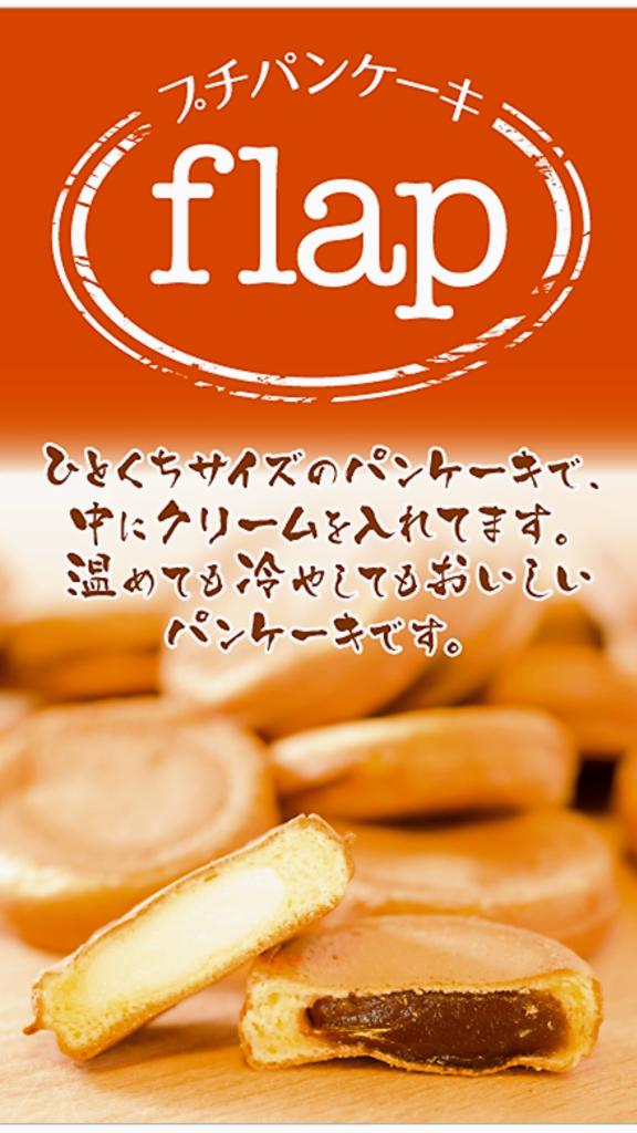 プチパンケーキ専門店『flap』