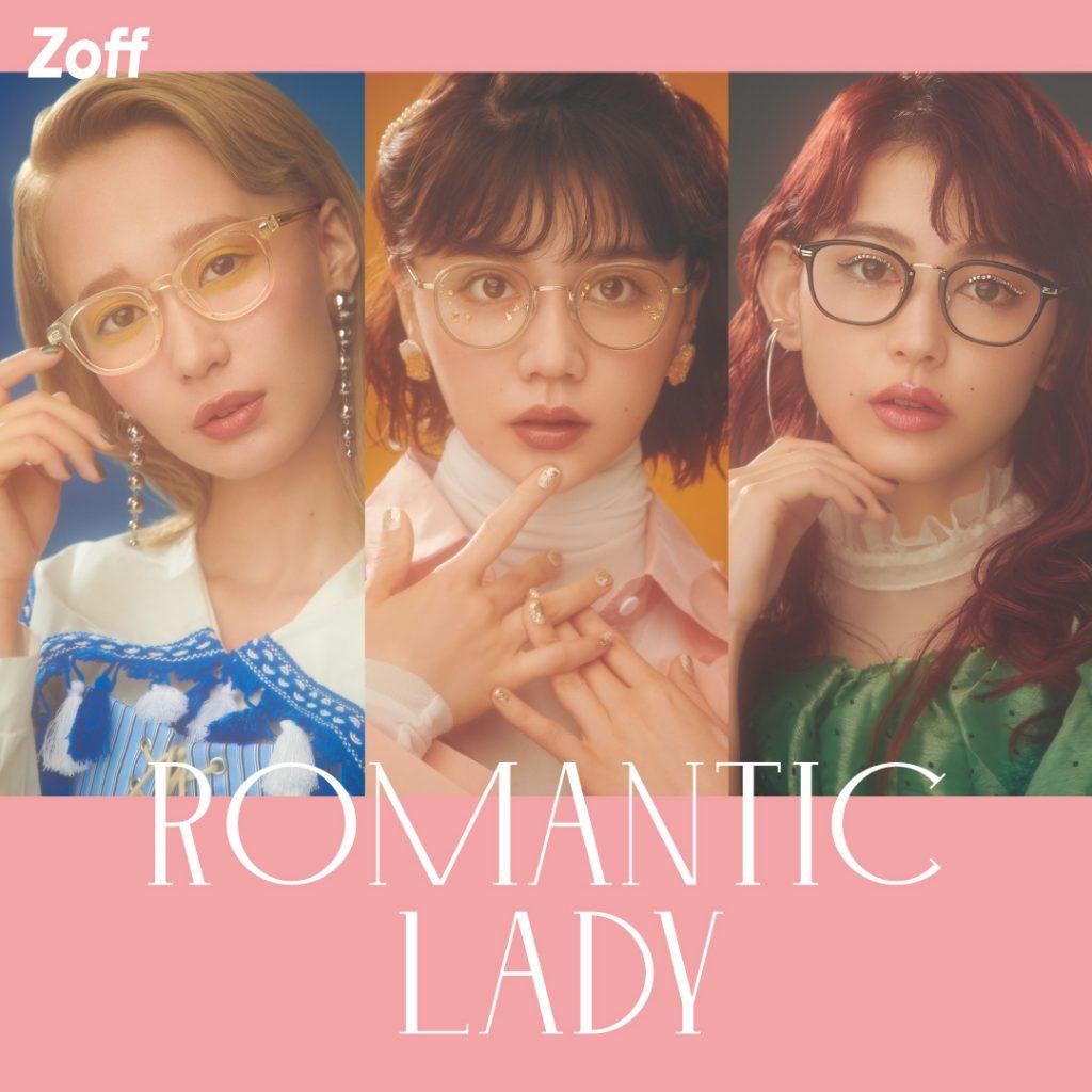 「Zoff CLASSIC ROMANTIC LADY」発売開始!
