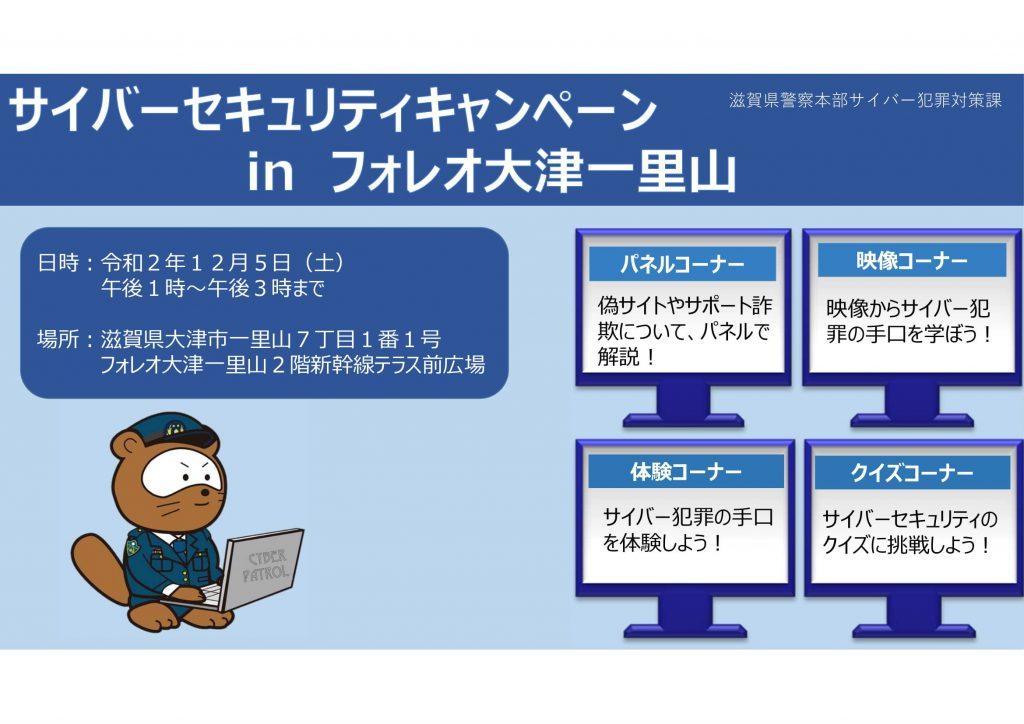 滋賀県警察 サイバーセキュリティキャンペーン