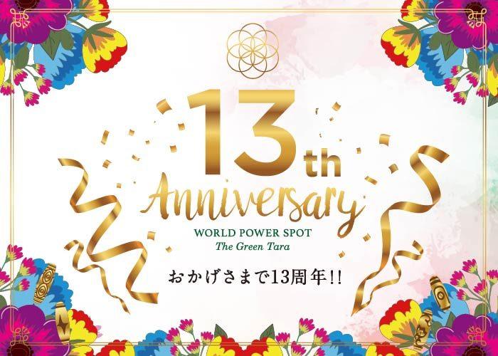 13th Anniversary 開催!