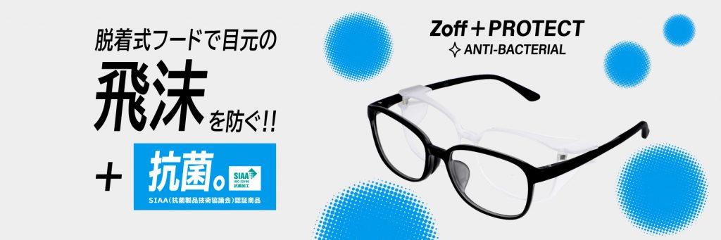 Zoff +PROTECT ANTIBACTERIAL[抗菌モデル]登場!