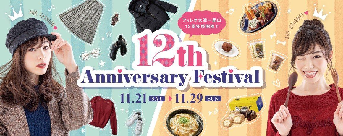 12周年祭