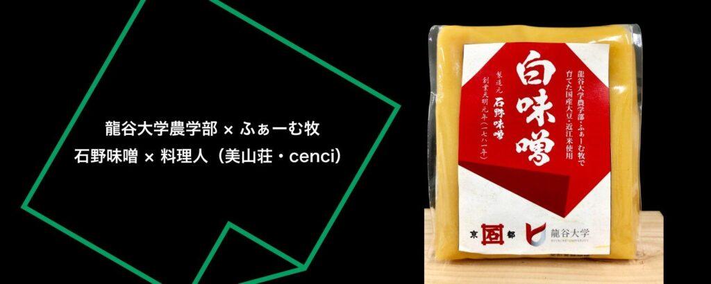 龍谷大学農学部 オリジナル味噌の販売