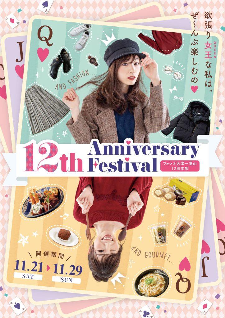 12th Anniversary Festival