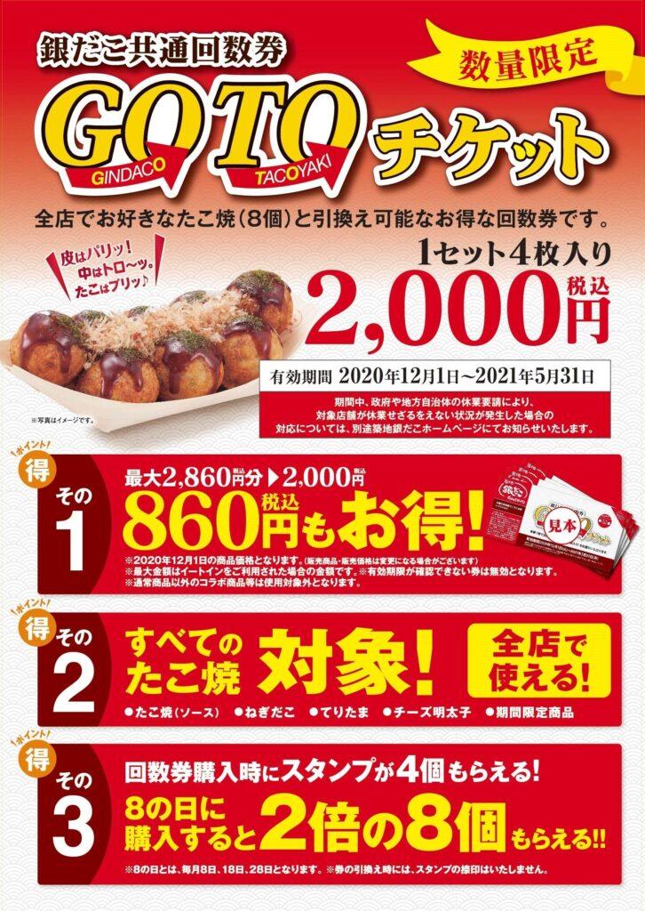 """期間限定販売 ぜったいお得な回数券『GOTOチケット』販売!""""お好きなたこ焼""""と引換え可能!8の日はスタンプ2倍!!"""