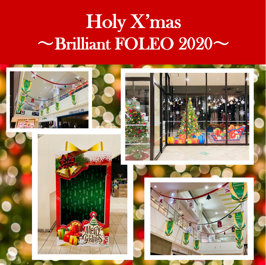 Holy X'mas ~Brilliant FOLEO 2020~