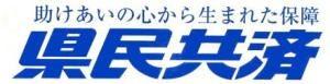 滋賀県民共済無料相談会
