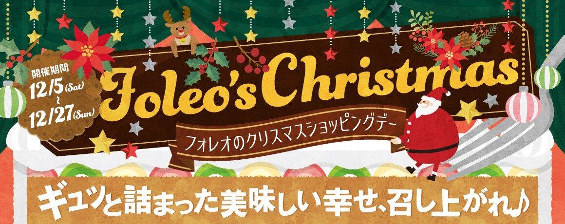 クリスマスショッピングデー