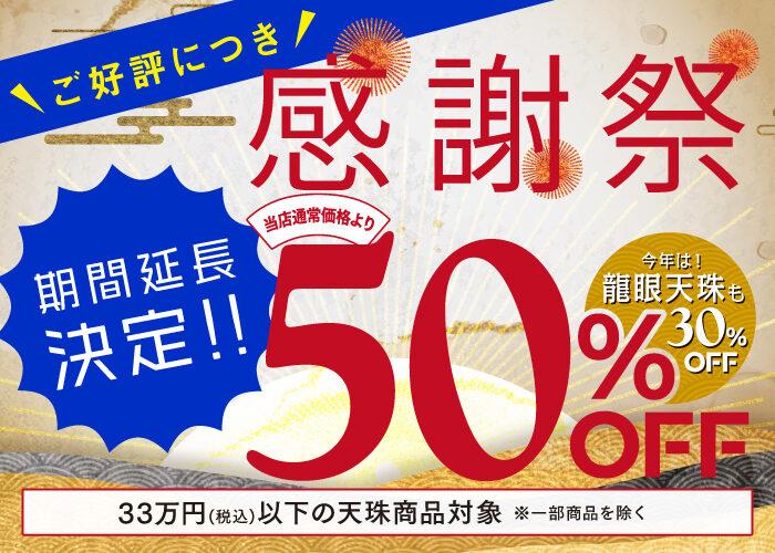 感謝祭50%OFF!開催期間 延長決定!
