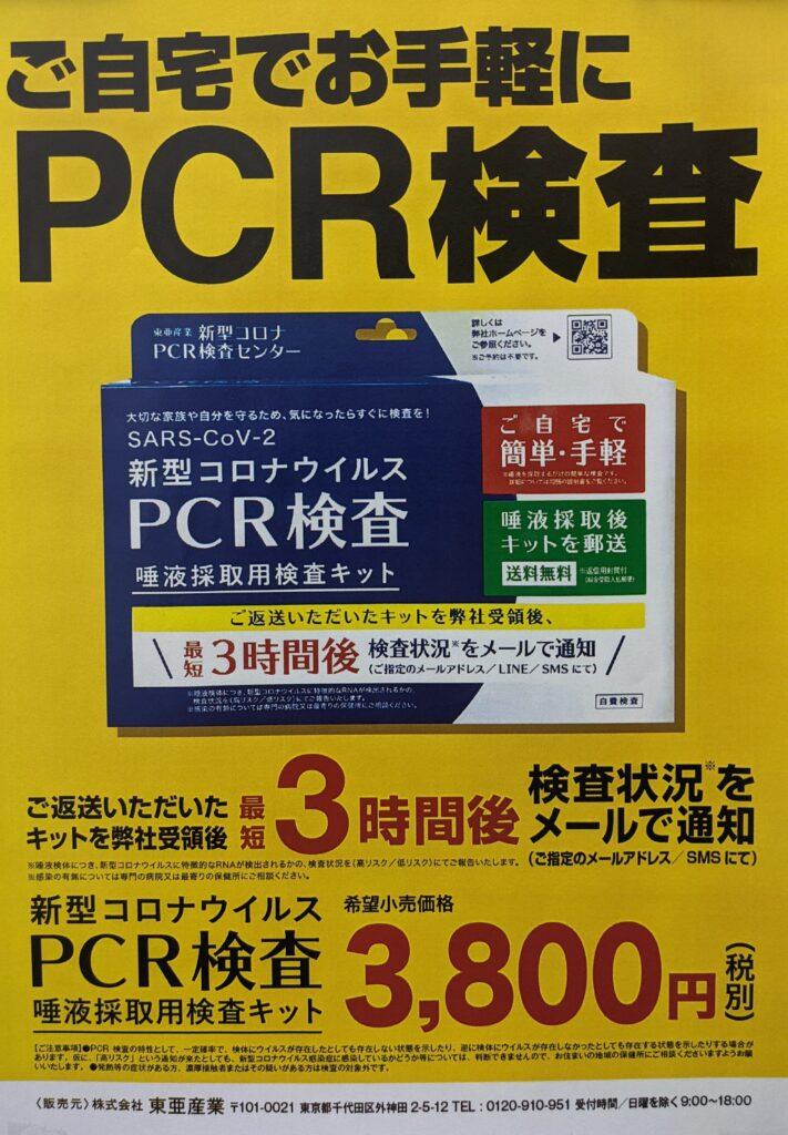 新型コロナウイルスPCR検査キット取り扱いしています