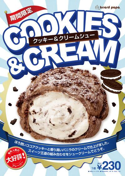 3月4月限定販売「クッキー&クリームシュー」