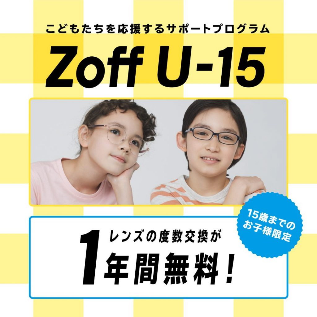 【Zoffなら15歳以下のお子様レンズ交換が1年間無料】