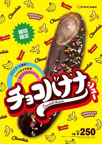 4月限定販売「チョコバナナシュー」