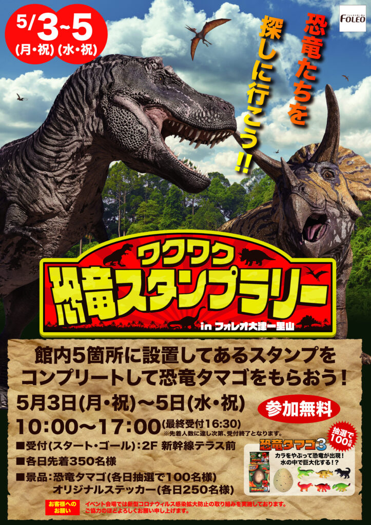 ワクワク恐竜スタンプラリーinフォレオ大津一里山