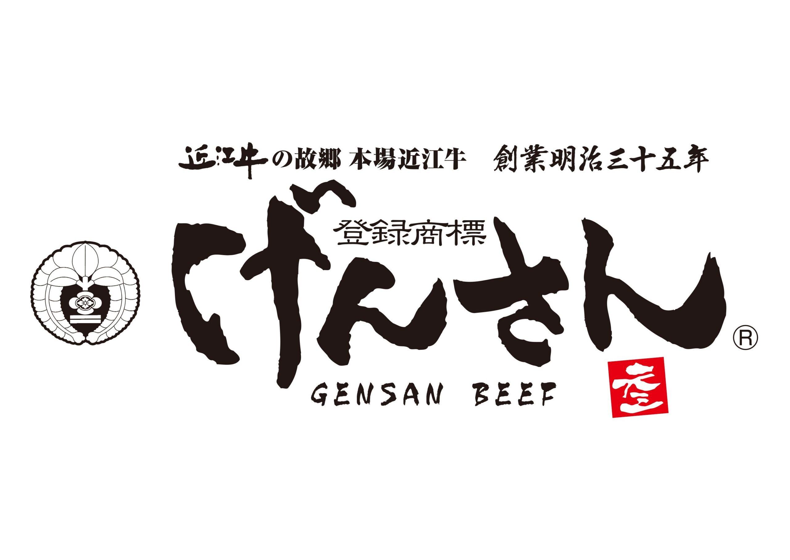 肉のげんさんピアゴ一里山店(ピアゴ店内)