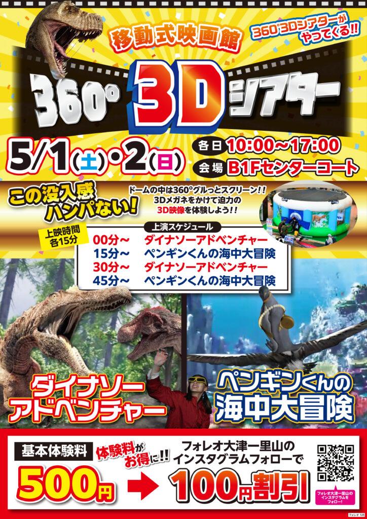 移動式映画館「360° 3Dシアター」がやってくる!!