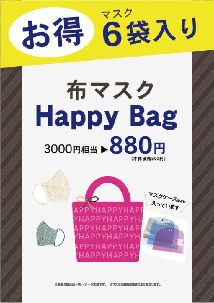 【限定40袋】布マスクHAPPYBAG 販売