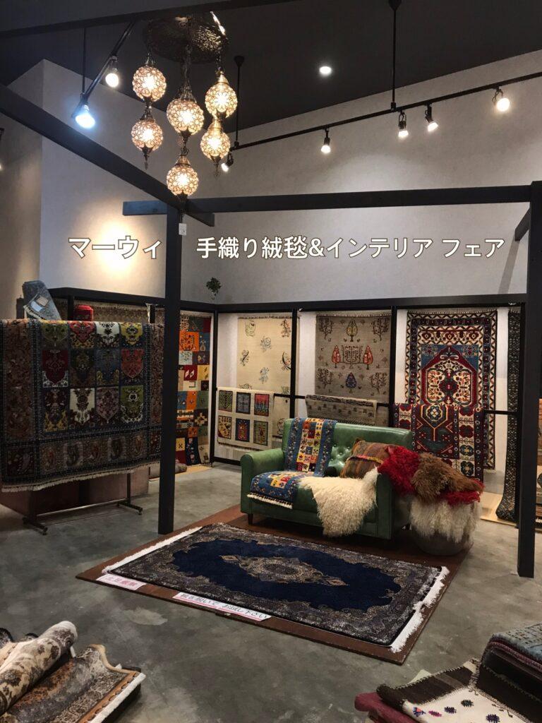 マーウィ 手織り絨毯&インテリアフェア