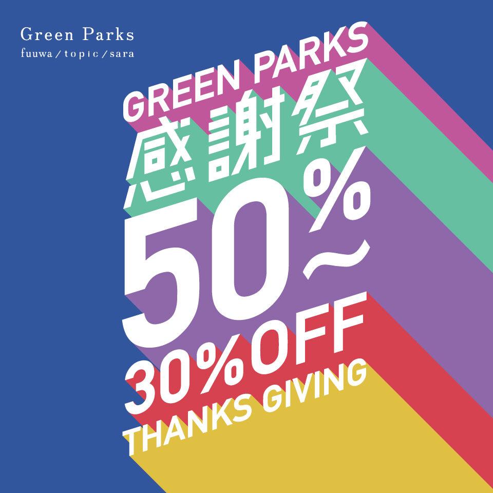 Green Parks【感謝祭】