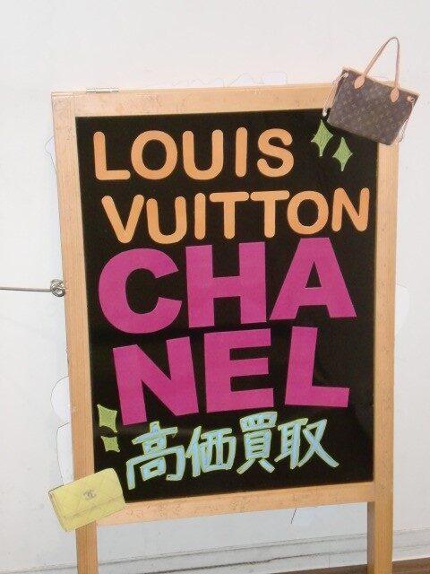 LOUIS VUITTON CHANEL高価買取