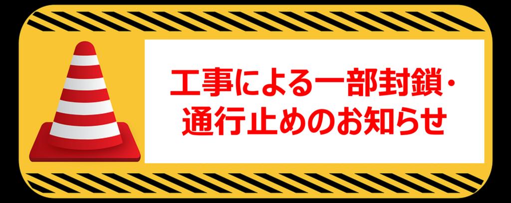 7月1日~屋上駐車場一部閉鎖・通行止めのお知らせ