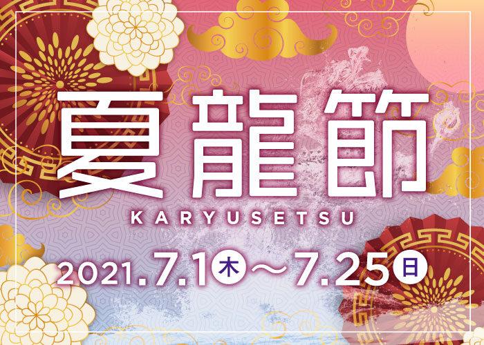 2021 夏龍節 開催