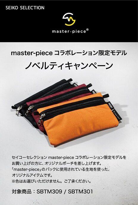 セイコー マスターピースコラボモデル世界限定700本