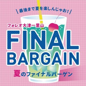 ☆最後まで夏を楽しんじゃお☆夏のファイナルバーゲン!
