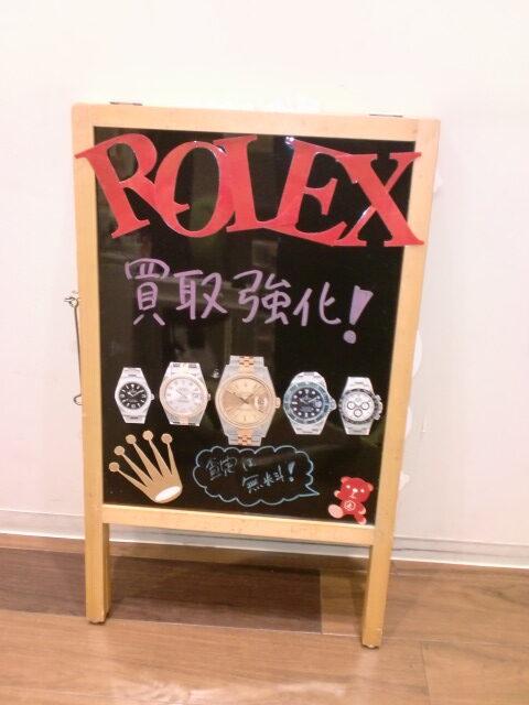 ROLEX買取強化!
