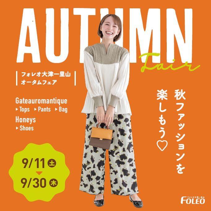 FOLEO AUTUMN FAIR フォレオ秋のおすすめコーデ特集!