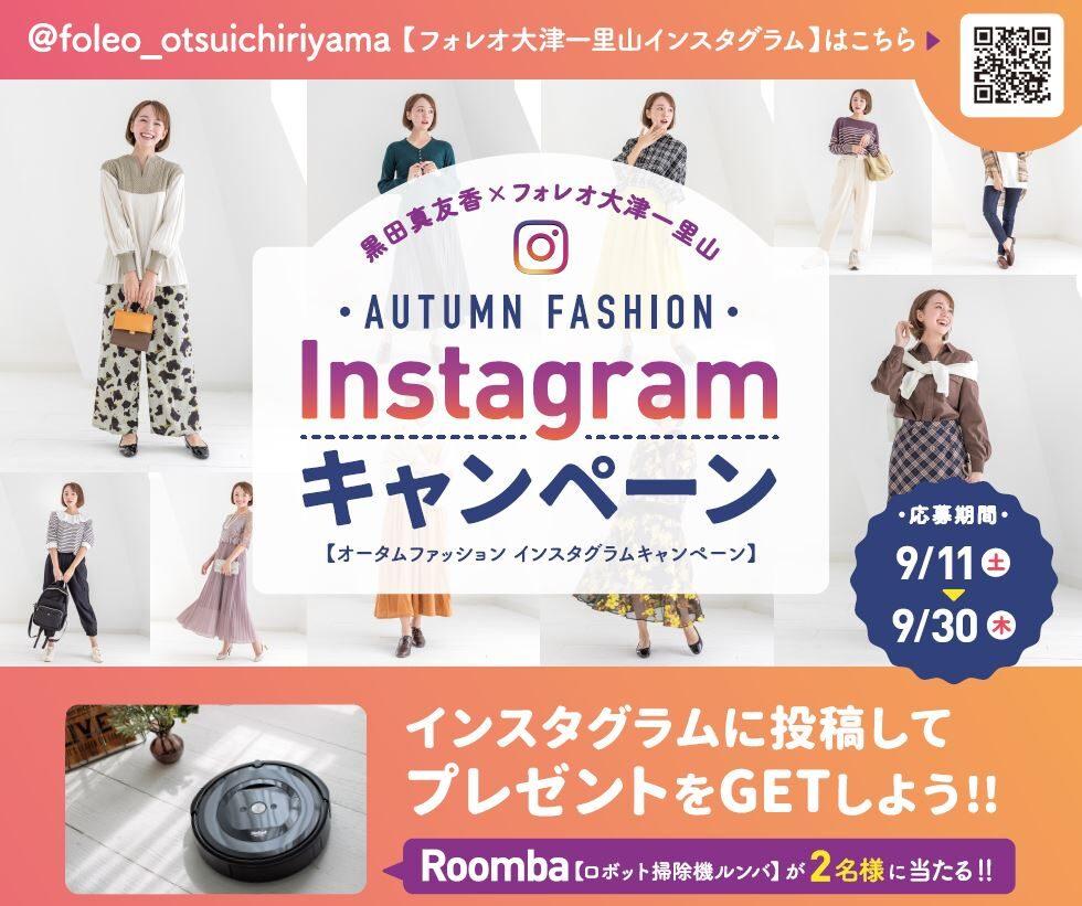 <オータムファッション>インスタグラムキャンペーン☆