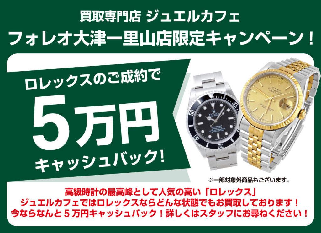 ロレックス買取成立で5万円キャッシュバックキャンペーン!