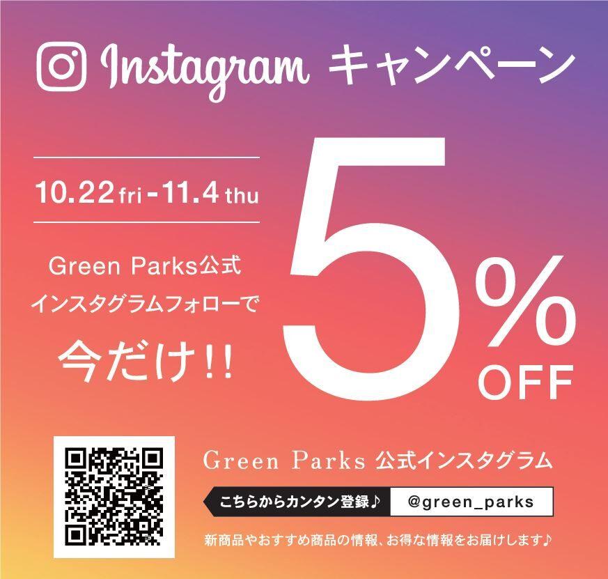 Green Parks Instagramフォロー5%OFFキャンペーン