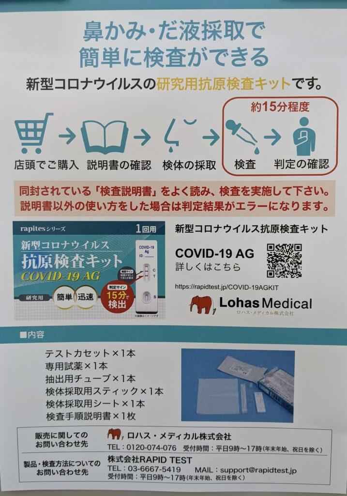 新型コロナウイルス抗原検査キット取り扱いしています