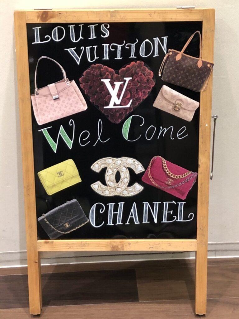 ヴィトン&シャネル買取します!